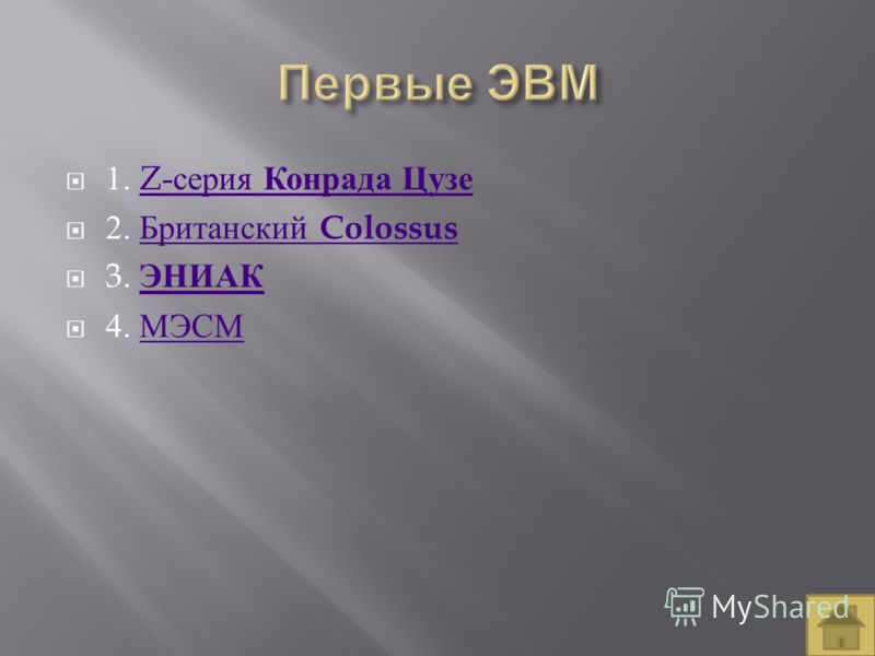 1. Z- серия Конрада ЦузеZ- серия Конрада Цузе 2. Британский Colossus Британский Colossus 3. ЭНИАК ЭНИАК 4. МЭСМ МЭСМ
