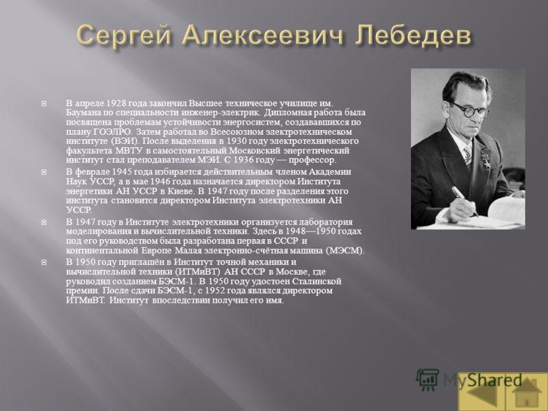 В апреле 1928 года закончил Высшее техническое училище им. Баумана по специальности инженер - электрик. Дипломная работа была посвящена проблемам устойчивости энергосистем, создававшихся по плану ГОЭЛРО. Затем работал во Всесоюзном электротехническом
