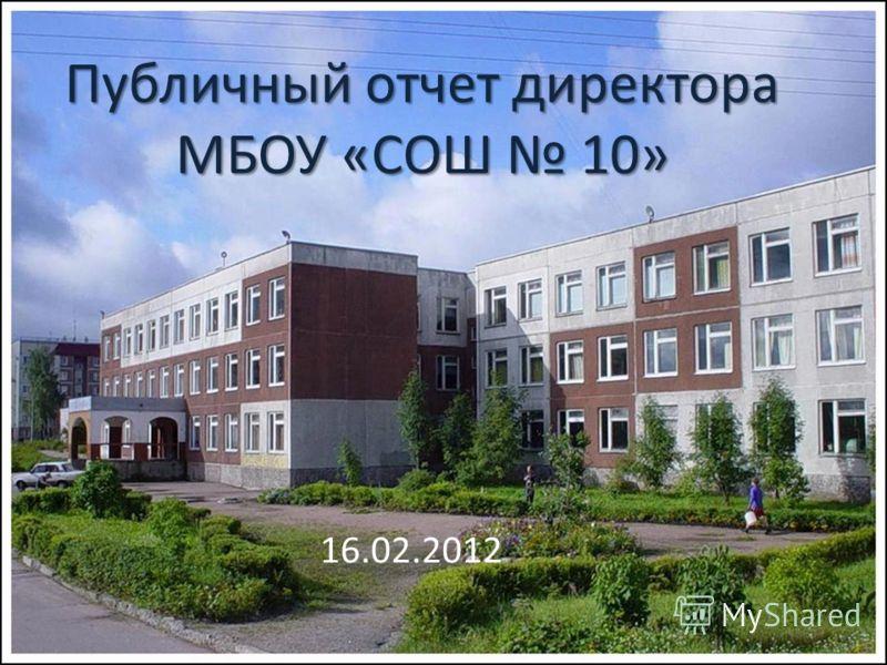 Публичный отчет директора МБОУ «СОШ 10» 16.02.2012