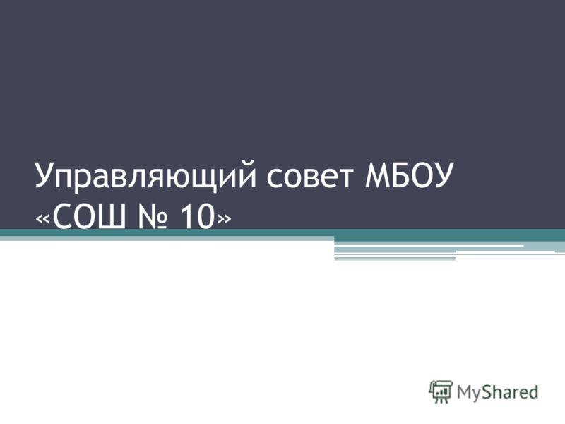 Управляющий совет МБОУ «СОШ 10»