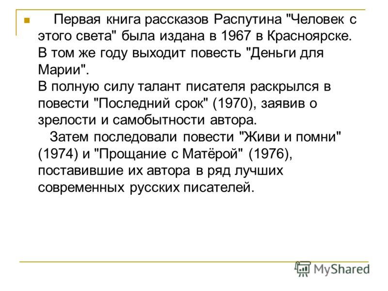 Первая книга рассказов Распутина