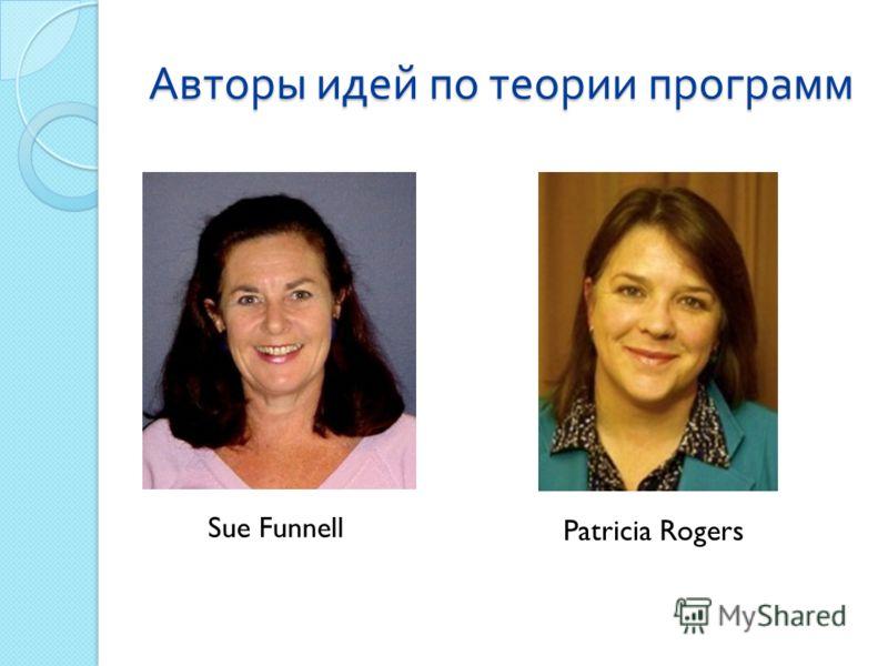 Авторы идей по теории программ Sue Funnell Patricia Rogers