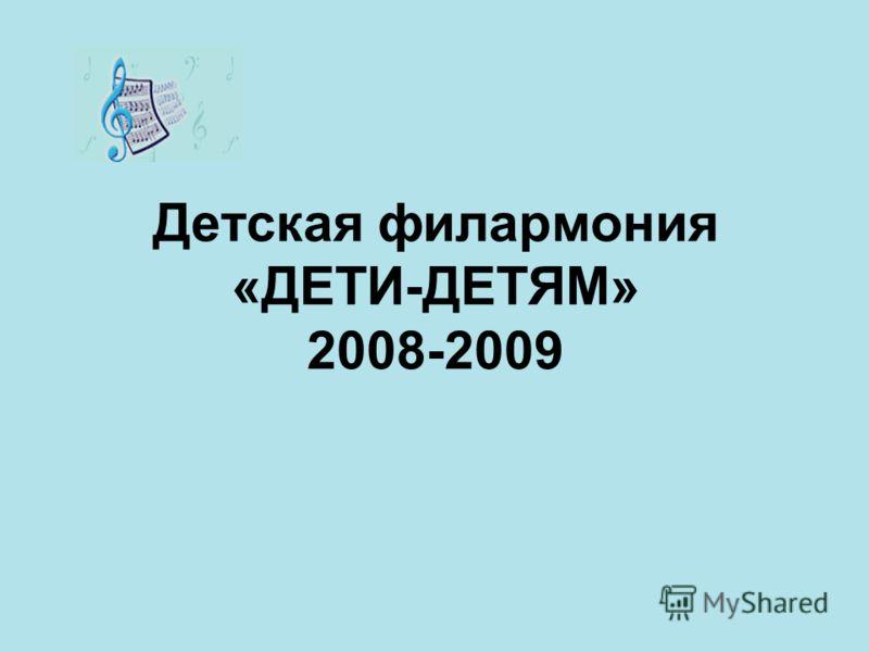 Детская филармония «ДЕТИ-ДЕТЯМ» 2008-2009