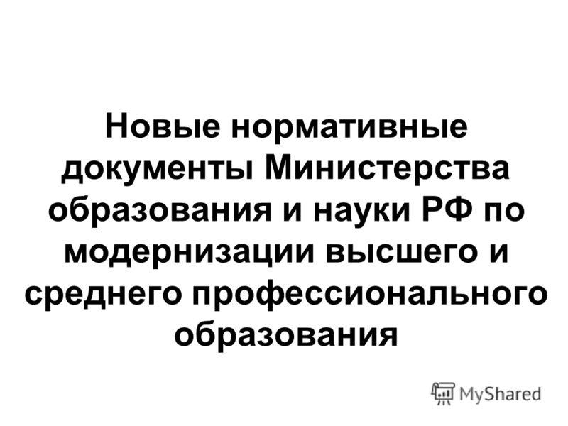 Новые нормативные документы Министерства образования и науки РФ по модернизации высшего и среднего профессионального образования