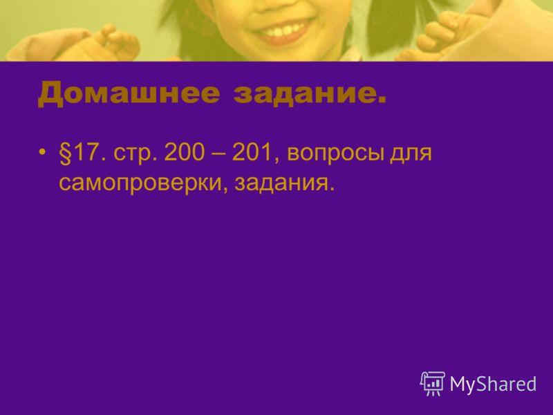 Домашнее задание. §17. стр. 200 – 201, вопросы для самопроверки, задания.