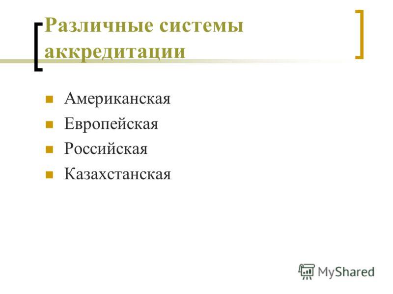 Различные системы аккредитации Американская Европейская Российская Казахстанская