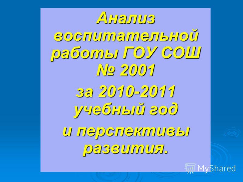 Анализ воспитательной работы ГОУ СОШ 2001 за 2010-2011 учебный год и перспективы развития.