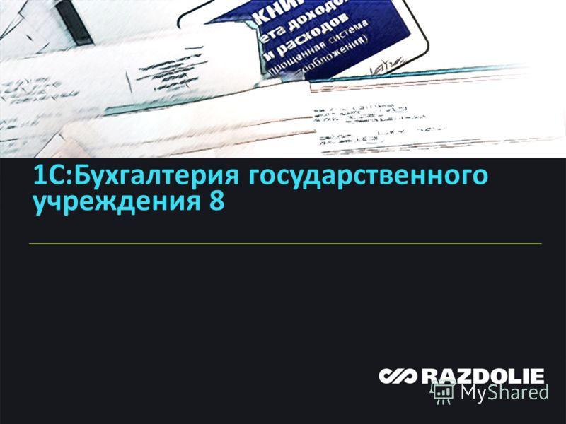1С:Бухгалтерия государственного учреждения 8