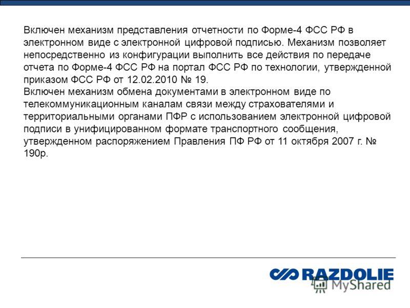 Включен механизм представления отчетности по Форме-4 ФСС РФ в электронном виде с электронной цифровой подписью. Механизм позволяет непосредственно из конфигурации выполнить все действия по передаче отчета по Форме-4 ФСС РФ на портал ФСС РФ по техноло