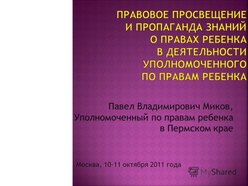 Павел Владимирович Миков, Уполномоченный по правам ребенка в Пермском крае Москва, 10-11 октября 2011 года