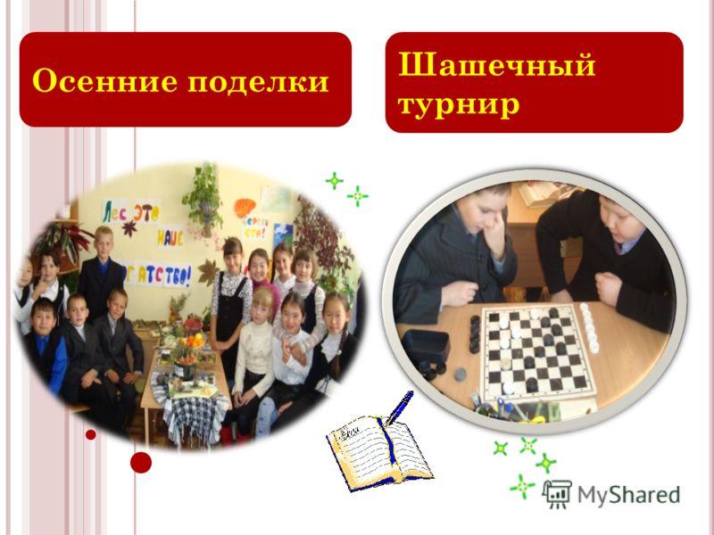 Осенние поделки Шашечный турнир