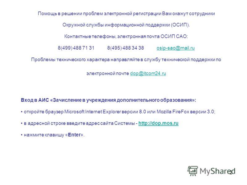 2 Помощь в решении проблем электронной регистрации Вам окажут сотрудники Окружной службы информационной поддержки (ОСИП). Контактные телефоны, электронная почта ОСИП САО: 8(499) 488 71 318(495) 488 34 38osip-sao@mail.ruosip-sao@mail.ru Проблемы техни