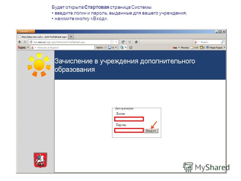 3 Будет открыта Стартовая страница Системы введите логин и пароль, выданные для вашего учреждения; нажмите кнопку «Вход».