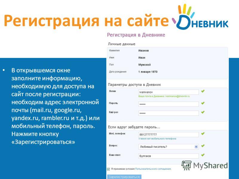 сайт знакомств без регистрации без электронной почты