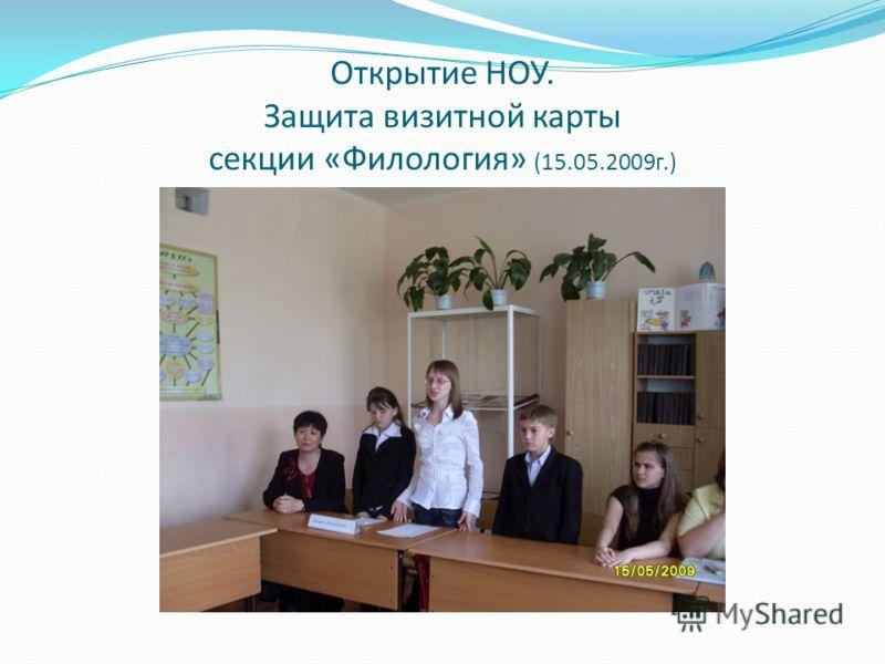 Открытие НОУ. Защита визитной карты секции «Филология» (15.05.2009г.)