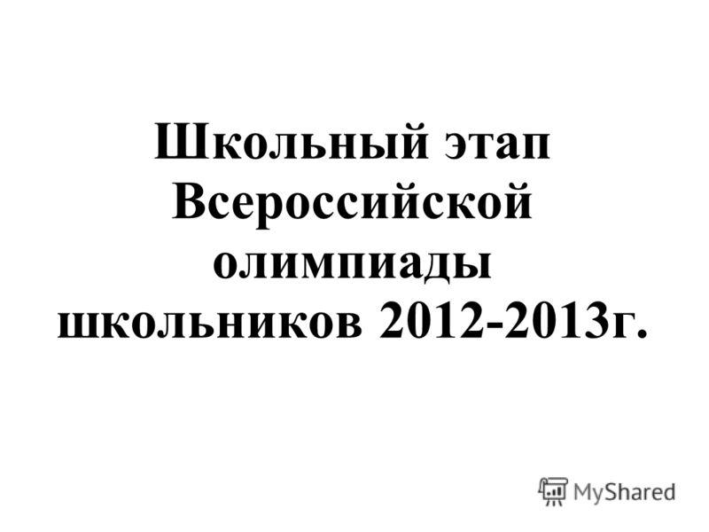 Школьный этап Всероссийской олимпиады школьников 2012-2013г.