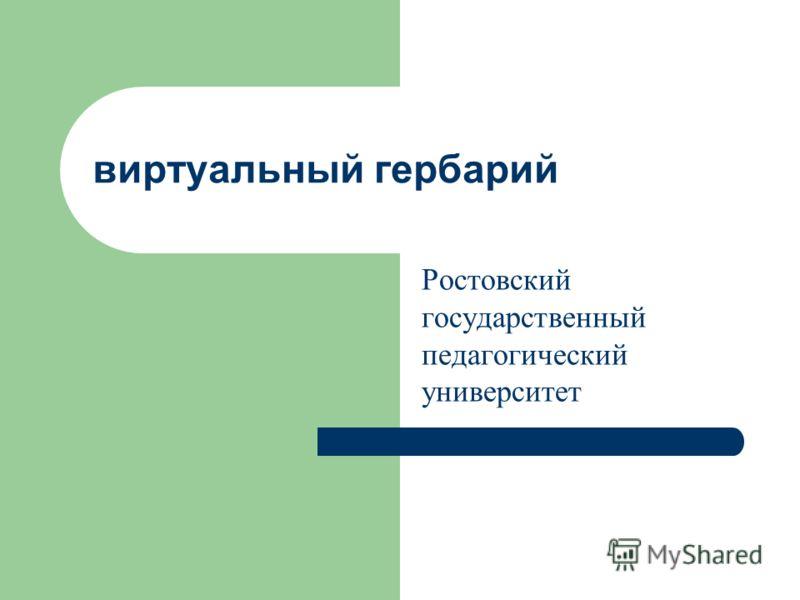 виртуальный гербарий Ростовский государственный педагогический университет