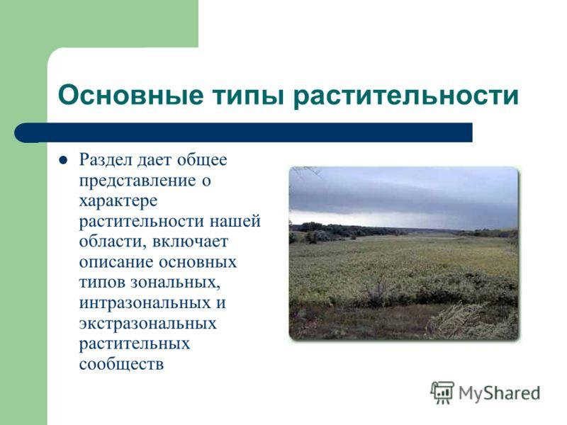Основные типы растительности Раздел дает общее представление о характере растительности нашей области, включает описание основных типов зональных, интразональных и экстразональных растительных сообществ