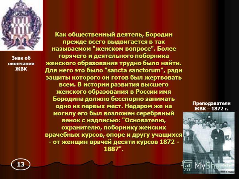 Как общественный деятель, Бородин прежде всего выдвигается в так называемом