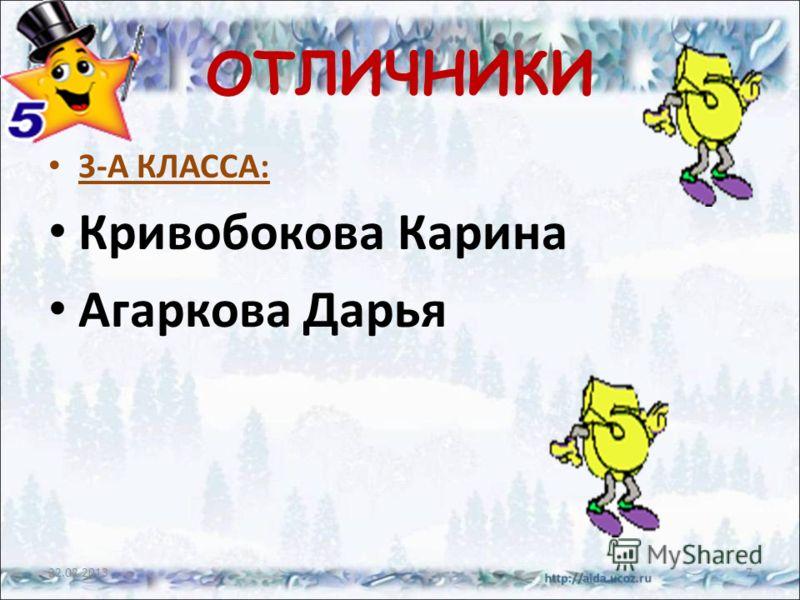 ОТЛИЧНИКИ 3-А КЛАССА: Кривобокова Карина Агаркова Дарья 22.02.20137