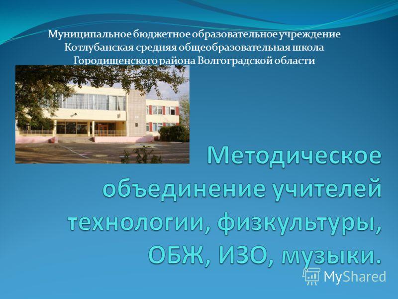 Муниципальное бюджетное образовательное учреждение Котлубанская средняя общеобразовательная школа Городищенского района Волгоградской области