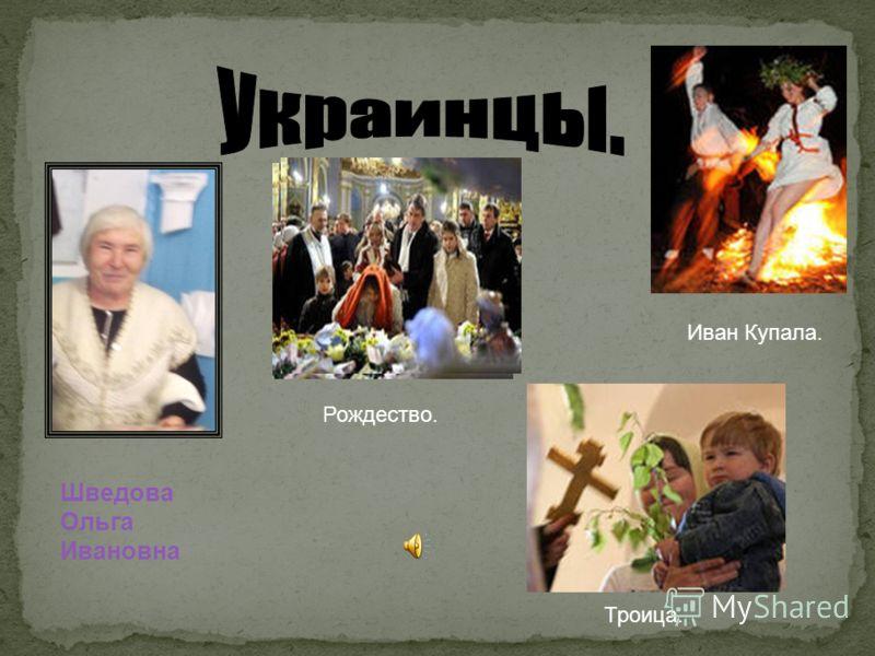 Шведова Ольга Ивановна Рождество. Иван Купала. Троица.
