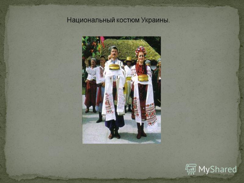 Национальный костюм Украины.
