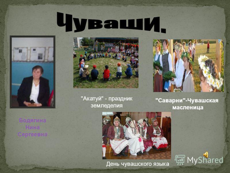 Бодягина Нина Сергеевна Акатуй - праздник земледелия Саварни-Чувашская масленица День чувашского языка