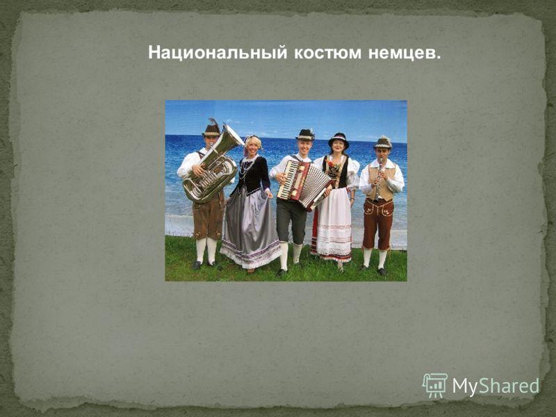 Национальный костюм немцев.