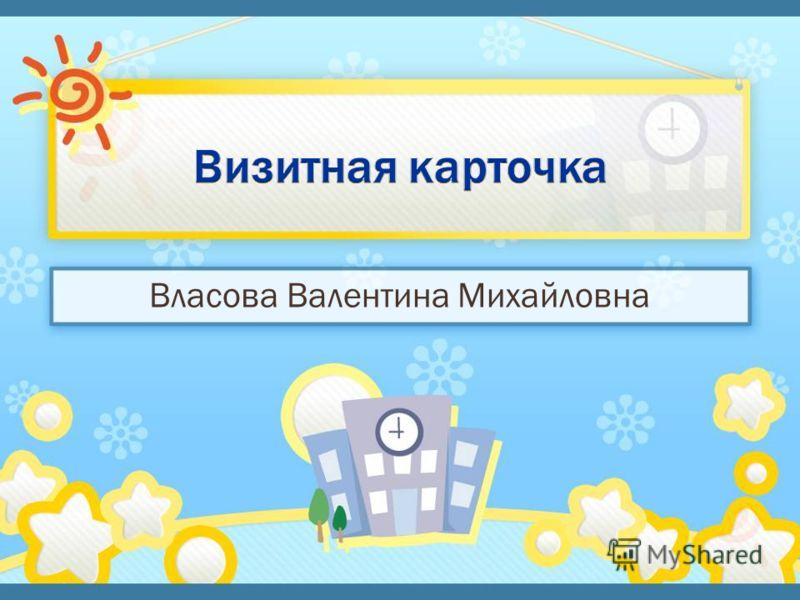 Власова Валентина Михайловна