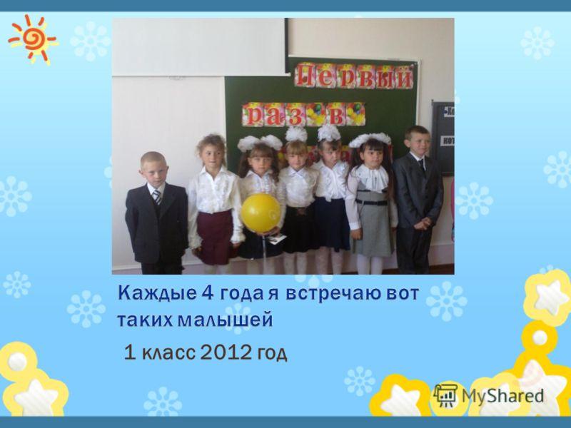 1 класс 2012 год