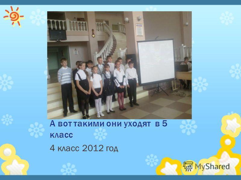4 класс 2012 год