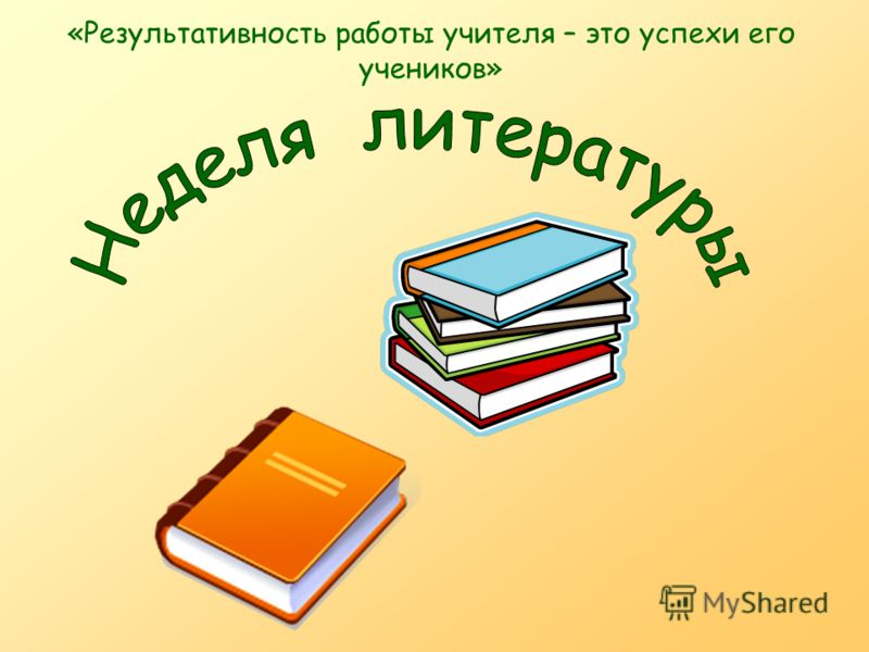 «Результативность работы учителя – это успехи его учеников»