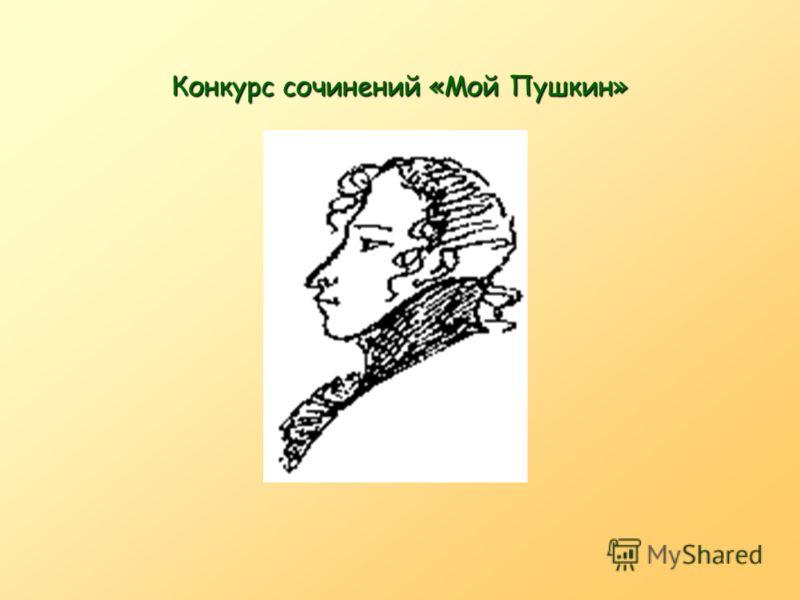 Конкурс сочинений «Мой Пушкин»