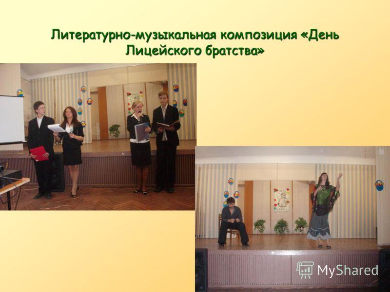 Литературно-музыкальная композиция «День Лицейского братства»