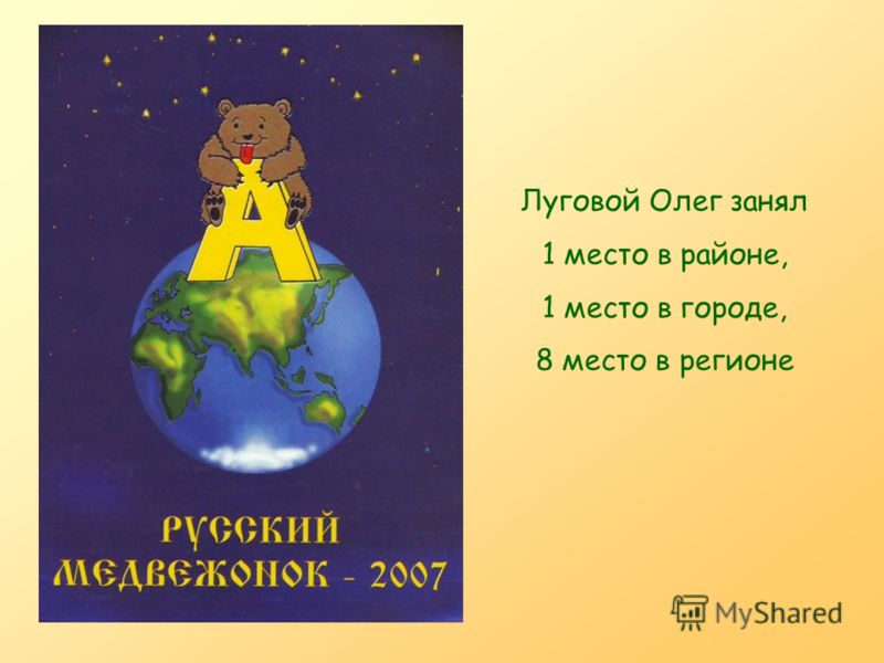 Луговой Олег занял 1 место в районе, 1 место в городе, 8 место в регионе