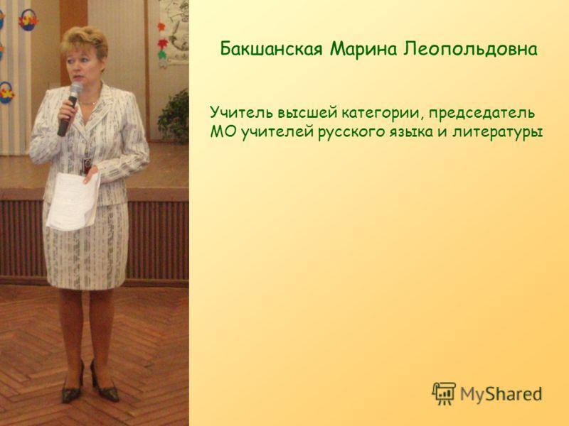 Бакшанская Марина Леопольдовна Учитель высшей категории, председатель МО учителей русского языка и литературы