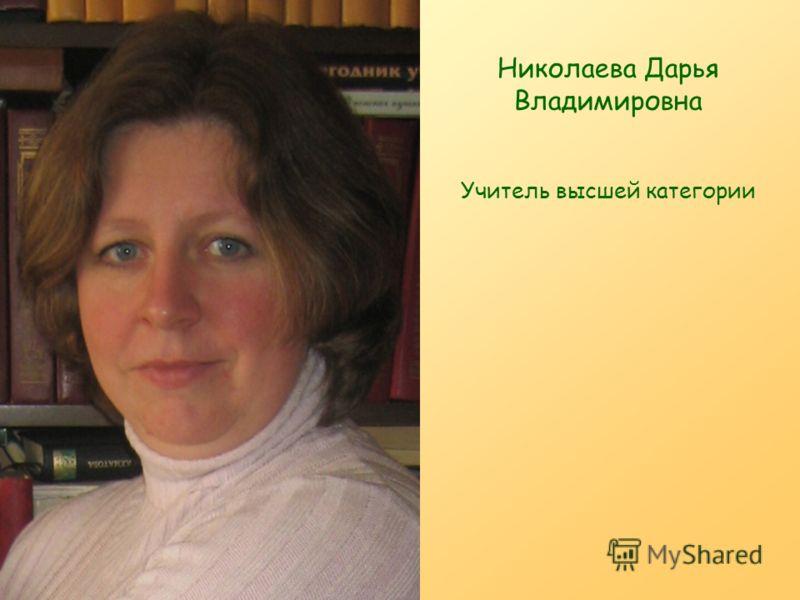 Николаева Дарья Владимировна Учитель высшей категории