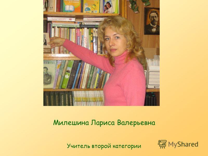 Милешина Лариса Валерьевна Учитель второй категории