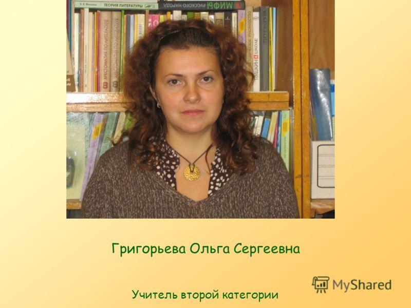 Григорьева Ольга Сергеевна Учитель второй категории