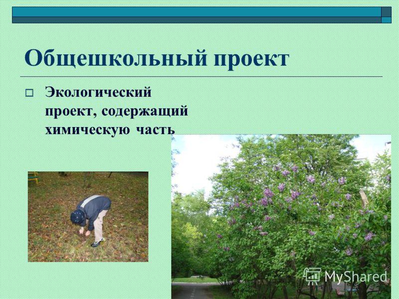 Общешкольный проект Экологический проект, содержащий химическую часть