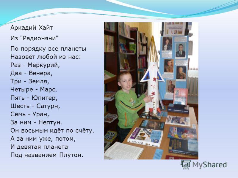 Аркадий Хайт Из