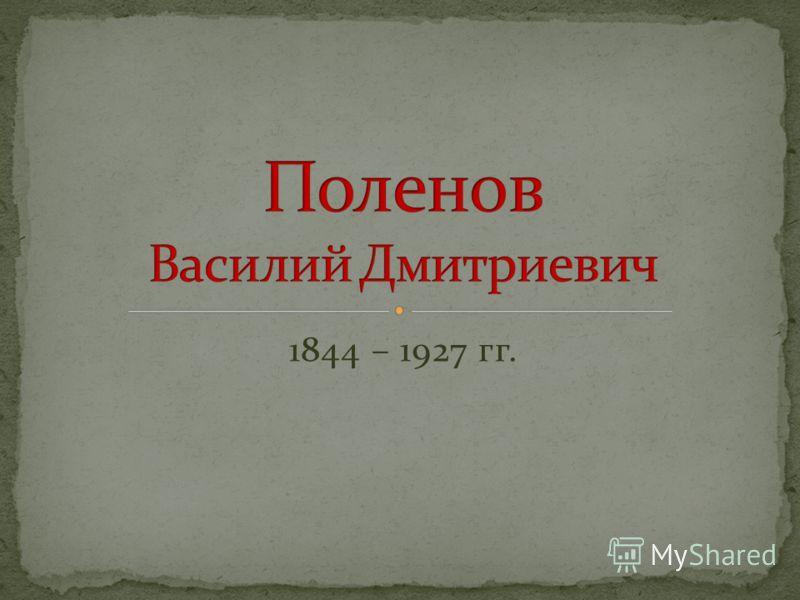 1844 – 1927 гг.