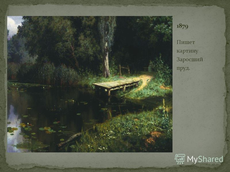 Пишет картину Заросший пруд.