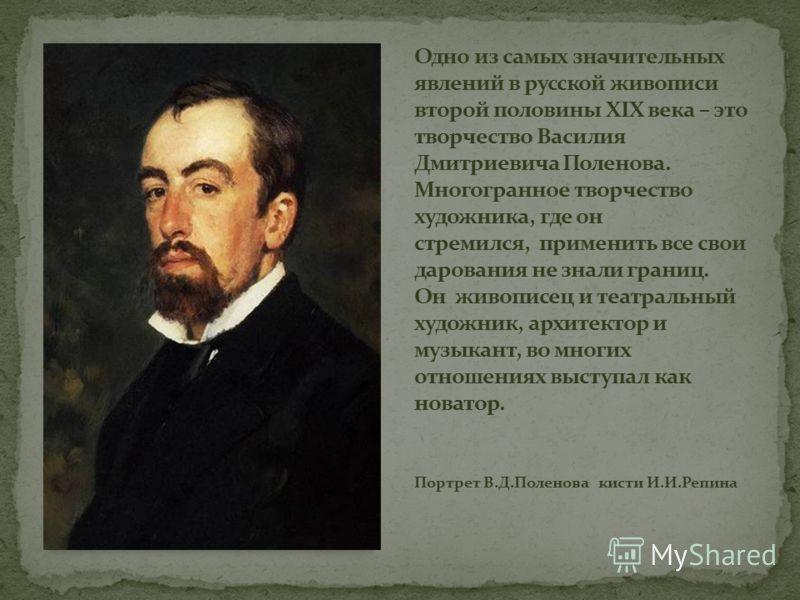 Портрет В.Д.Поленова кисти И.И.Репина