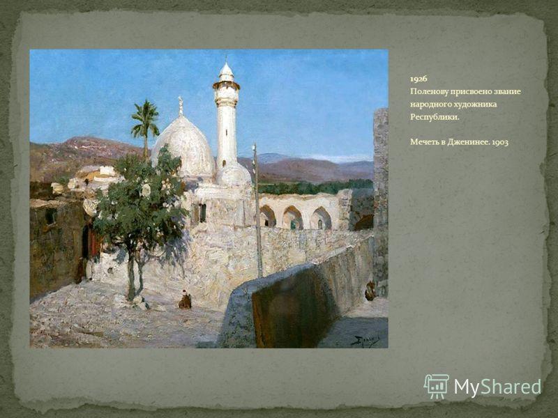 1926 Поленову присвоено звание народного художника Республики. Мечеть в Дженинее. 1903