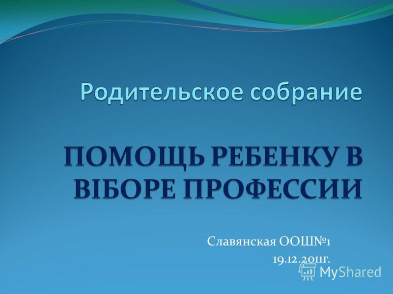 Славянская ООШ1 19.12.2011г.
