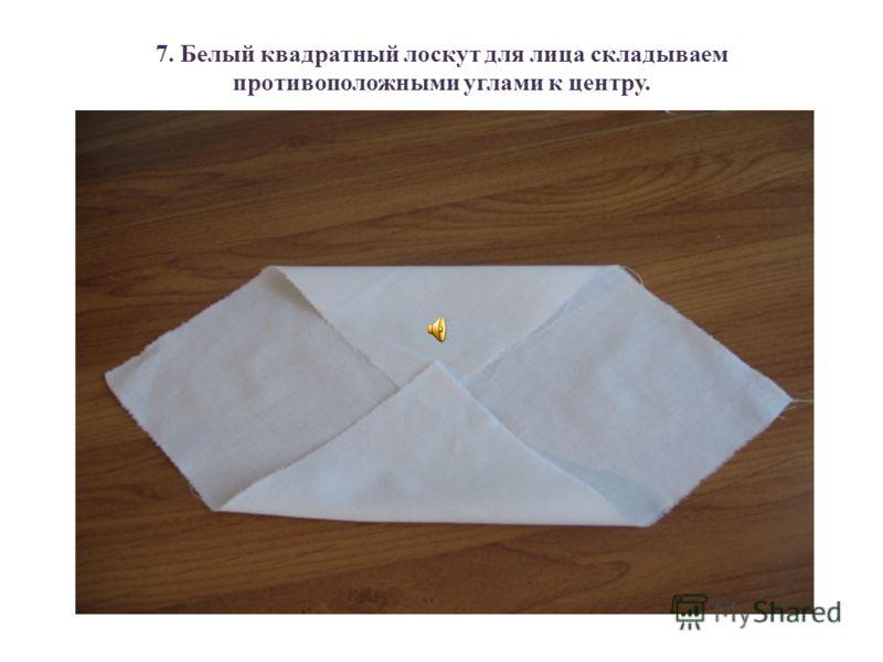 7. Белый квадратный лоскут для лица складываем противоположными углами к центру.