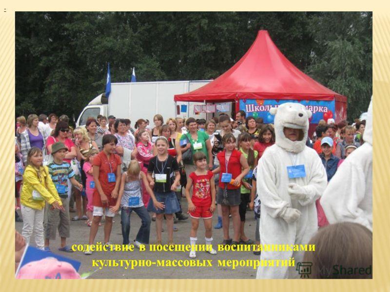 - содействие в посещении воспитанниками культурно-массовых мероприятий