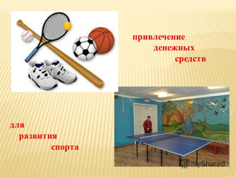 привлечение денежных средств для развития спорта